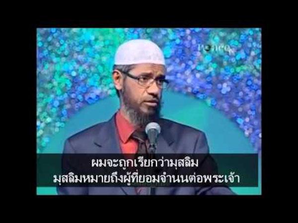 ไม่มีการบังคับในศาสนา แต่ทำไมถึงต้องละหมาด โดย ดร.ซากิร ไนค์