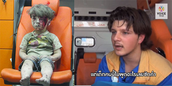 คลิปสัมภาษณ์ ผู้กู้ภัยที่ช่วยด.ช.ซีเรีย จากซากปรักหักพัง