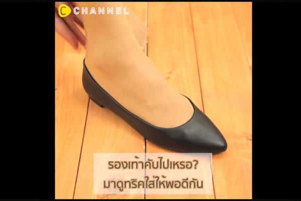 รองเท้าคับไปเหรอ? มาดูทริคใส่ให้พอดีกัน