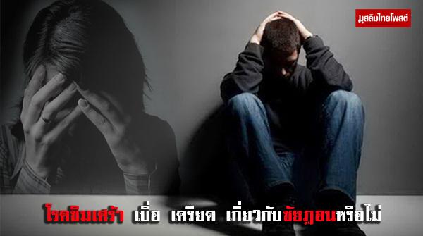 โรคซึมเศร้า เบื่อ เครียด เกี่ยวกับชัยฏอนหรือไม่