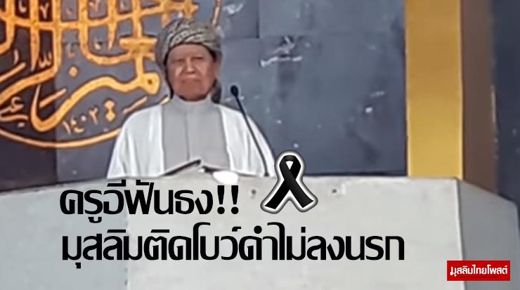ครูอีฟันธง!! มุสลิมแต่งชุดดำ-ติดโบว์ดำไม่ลงนรก