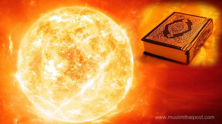 วิถีของดวงอาทิตย์ สัญญานจากอัลลอฮฺ