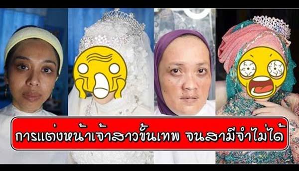 ดูแต่งหน้าเจ้าสาวมุสลิมขั้นเทพ จนสามีจำไม่ได้ ใครเห็นต้องตะลึงในความสวย!