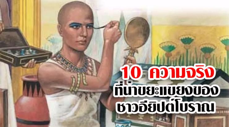 10 ความจริงที่น่าขยะแขยงของชาวอียิปต์โบราณ