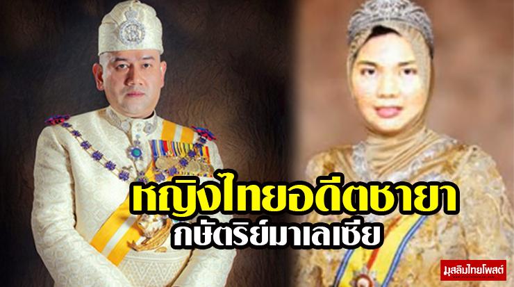 หญิงไทยอดีตชายากษัตริย์มาเลเซีย