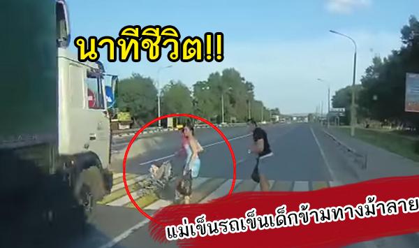 นาทีชีวิต!! แม่เข็นรถเข็นเด็กข้ามทางม้าลายแท้ๆ จู่ๆ เจอรถบรรทุกตีนผีซิ่งเข้ามา