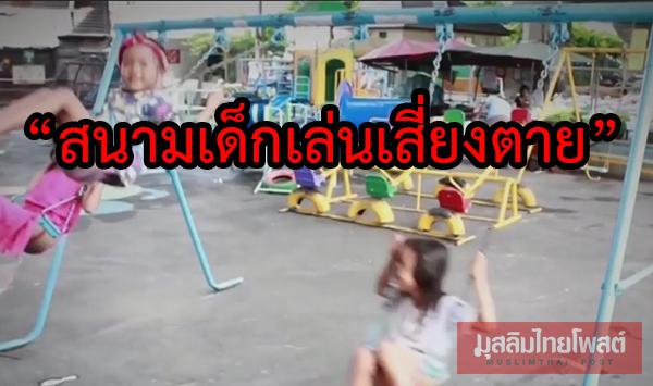 สนามเด็กเล่นเสี่ยงตาย? อุทาหรณ์เตือนภัย เด็กบาดเจ็บและเสียชีวิตในสนามเด็กเล่น (ชมคลิป)