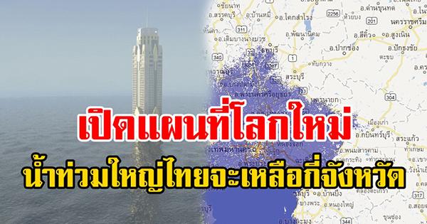 ตะลึง!!น้ำทะเลท่วมโลกไทยจะเหลือกี่จังหวัด แผนที่โลกใหม่ พ.ศ.2563
