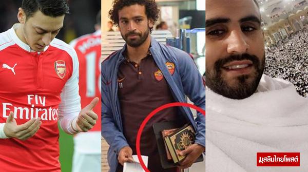 10 นักฟุตบอลมุสลิม ยอดเยี่ยมในปี 2018