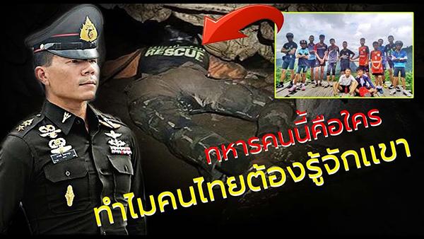 หมอภาคย์ หมอทหารที่แข็งแกร่งที่สุดในปฐพี ที่คนไทยต้องรู้จัก เข้าร่วมภารกิจช่วย 13 ชีวิตในถ้ำหลวง