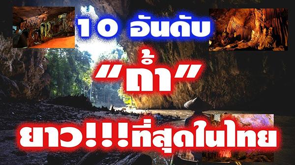 (คลิป) ถ้ำ 10 อันดับ ที่ยาวที่สุดในประเทศไทย